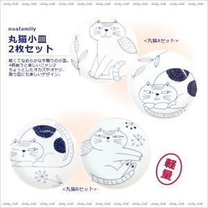 丸猫小皿2枚セット (ノアファミリー 猫グッズ ネコ雑貨 皿 食器 2017AW) 051-T20|chatty-cloth