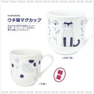 ウチ猫マグカップ (ノアファミリー 猫グッズ ネコ雑貨 マグ マグカップ コーヒー 食器 2017AW) 051-T22|chatty-cloth