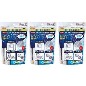 サーモス(THERMOS) 水筒・マグボトル用アクセサリー マイボトル洗浄器用酸素系漂白剤 APB-...