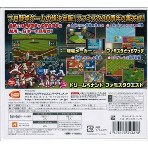 3DS プロ野球 ファミスタ クライマックス 期間限定封入特典 (1)懐かしのグラフィックで最新の選...