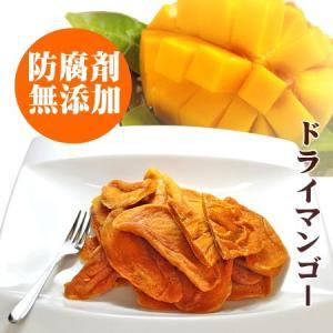 ドライマンゴー(ドライフルーツ)100g 台湾産/乾燥マンゴー マンゴ 肉厚 ポイント消化