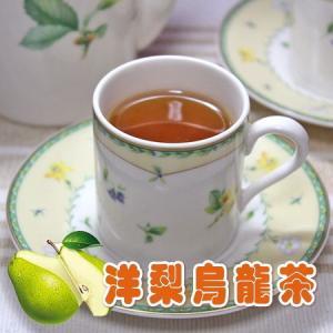 洋梨(ラフランス)烏龍茶100g/20回入り ティー 中国茶...