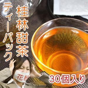 桂林甜茶ティーパック(30個入り)1.5g/茶 健康茶 送料無料