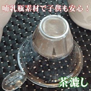 茶こし(茶漉し)/哺乳瓶素材 送料無料...