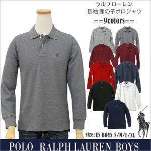 【POLO  Ralph Lauren】 ポロ ラルフローレン ボーイズ 長袖 鹿の子 ポロシャツ ...