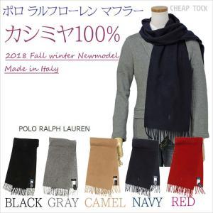 【 POLO Ralph Lauren 】 ポロラルフローレン  カシミヤ100% マフラー  --...