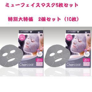 ミューフェイスマスク 5枚セット 特別2個セット(10枚) ...