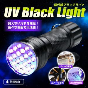 ■製品紹介 21個のLEDを使用したUVブラックライト。 LEDを使用しているので蛍光管のブラックラ...