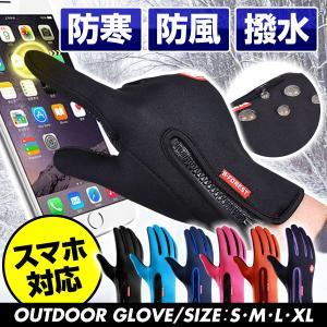 アウトドア グローブ 手袋 手ぶくろ 防寒 防風 撥水 あたたかい 裏起毛 裏フリース スマホ スマートフォン 対応 操作 タッチパネル メンズ レディース