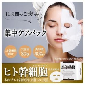 お肌の再生 アンチエイジング フェイスマスク 美容液パック ヒト幹細胞 培養液 フェイスパック シー...