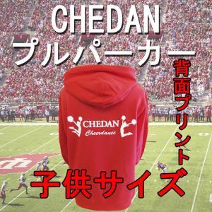 子供サイズ CHEDAN チェダン チアダンス プルパーカー レッド 背面プリントタイプ チアダンス |chedan
