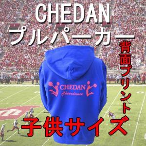 子供サイズ CHEDAN チェダン チアダンス プルパーカー ブルー 背面プリントタイプ チアダンス |chedan