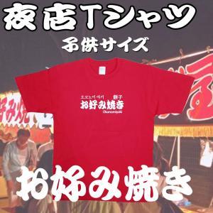 子供サイズ お好み焼き お祭り 屋台 夜店 出店 Tシャツ 半袖 レッド|chedan