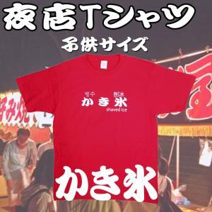 子供サイズ かき氷 お祭り 屋台 夜店 出店 Tシャツ 半袖 レッド|chedan