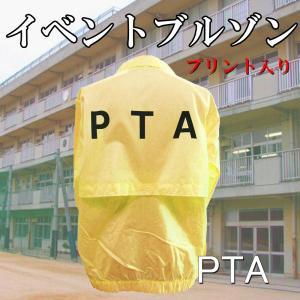 PTA プリント入り イベントブルゾン イエロー|chedan