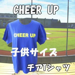 子供サイズ チア Tシャツ CHEER UP  ブルー 蛍光イエローver|chedan