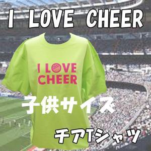 子供サイズ チア cheer Tシャツ ソングリーディング チアダンス 半袖 CHEDAN チェダン I Love Cheerアメリカンタイプ ライトグリーン|chedan