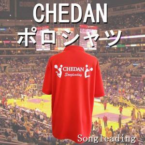 CHEDAN チェダン ソングリーディング ポロシャツ レッド×ホワイト 半袖 ドライ生地 Songleading |chedan