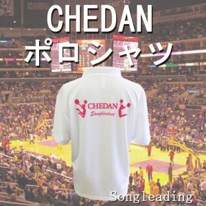 CHEDAN チェダン ソングリーディング ポロシャツ ホワイト×ピンク 半袖 ドライ生地 Songleading |chedan