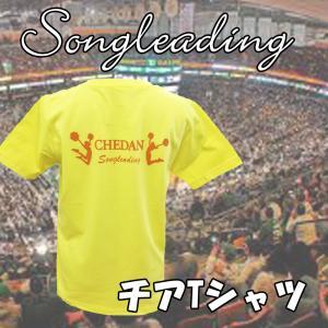チア cheer Tシャツ ソングリーディング チアダンス 半袖 CHEDAN チェダン Song leading イエロー|chedan