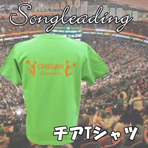 チア cheer Tシャツ ソングリーディング チアダンス 半袖 CHEDAN チェダン Song leading グリーン|chedan