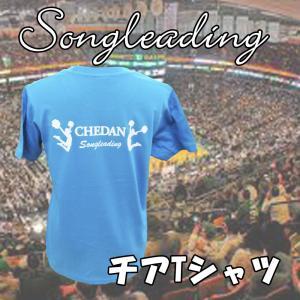 チア cheer Tシャツ ソングリーディング チアダンス 半袖 CHEDAN チェダン Song leading ターコイズ|chedan