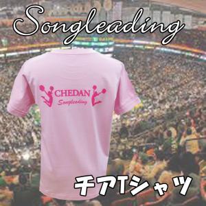 チア cheer Tシャツ ソングリーディング チアダンス 半袖 CHEDAN チェダン Song leading ピンク|chedan