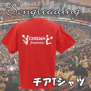 チア cheer Tシャツ ソングリーディング チアダンス 半袖 CHEDAN チェダン Song leading レッド|chedan