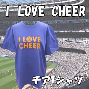 チア cheer Tシャツ ソングリーディング チアダンス 半袖 CHEDAN チェダン I Love Cheerアメリカンタイプ ロイヤルブルー|chedan