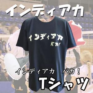 インディアカ Tシャツ インディアカばか!|chedan