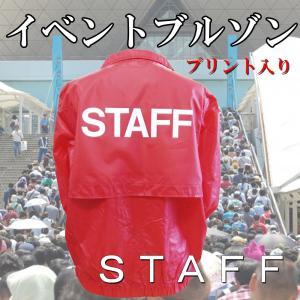 STAFF プリント入り イベントブルゾン レッド|chedan