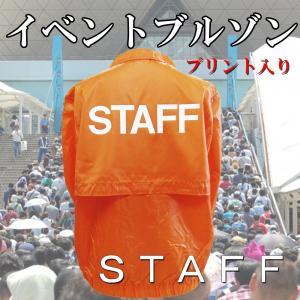 STAFF プリント入り イベントブルゾン オレンジ|chedan
