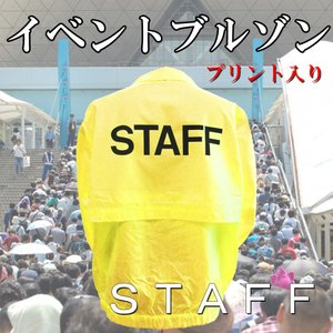 STAFF プリント入り イベントブルゾン イエロー|chedan