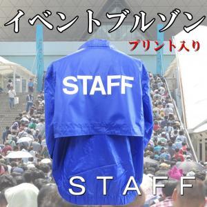 STAFF プリント入り イベントブルゾン ブルー|chedan