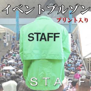STAFF プリント入り イベントブルゾン 蛍光グリーン|chedan