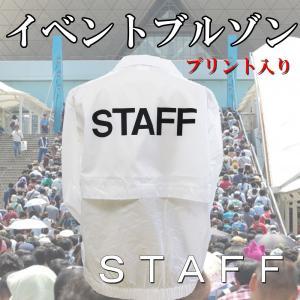 STAFF プリント入り イベントブルゾン ホワイト|chedan
