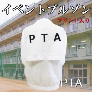 PTA プリント入り イベントブルゾン ホワイト|chedan