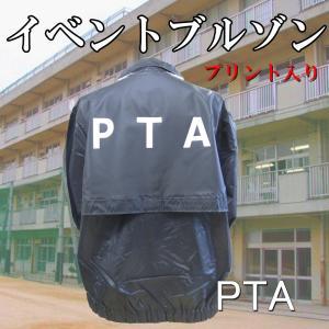 PTA プリント入り イベントブルゾン ブラック|chedan