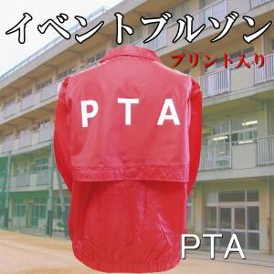 PTA プリント入り イベントブルゾン レッド|chedan