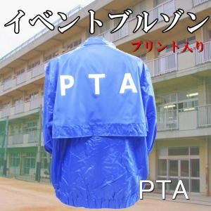 PTA プリント入り イベントブルゾン ブルー|chedan