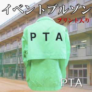 PTA プリント入り イベントブルゾン 蛍光グリーン|chedan