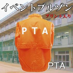 PTA プリント入り イベントブルゾン オレンジ|chedan