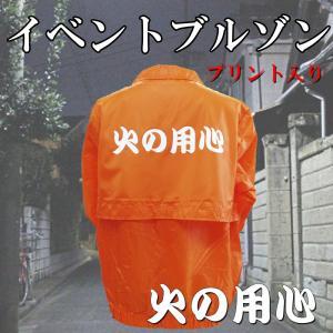 火の用心 プリント入り イベントブルゾン オレンジ|chedan