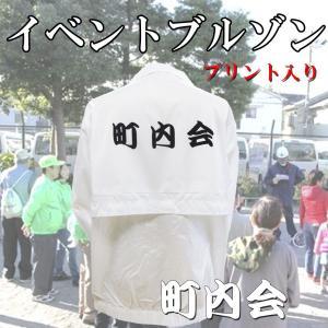 町内会 プリント入り イベントブルゾン ホワイト|chedan