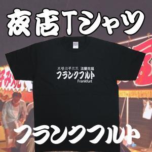 フランクフルト お祭り 屋台 夜店 出店 Tシャツ 半袖 メンズ レディース カラー:ブラック|chedan