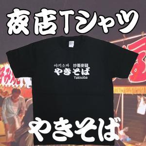 やきそば お祭り 屋台 夜店 出店 Tシャツ 半袖 メンズ レディース カラー:ブラック|chedan