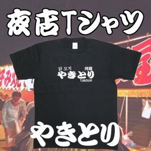 やきとり お祭り 屋台 夜店 出店 Tシャツ 半袖 メンズ レディース カラー:ブラック|chedan
