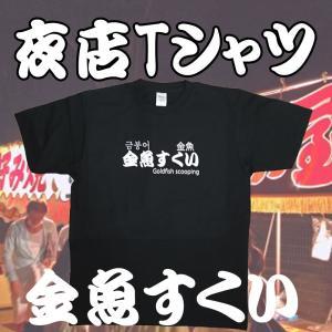 金魚すくい お祭り 屋台 夜店 出店 Tシャツ 半袖 メンズ レディース カラー:ブラック|chedan