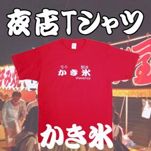 かき氷 お祭り 屋台 夜店 出店 Tシャツ 半袖 メンズ レディース カラー:レッド|chedan