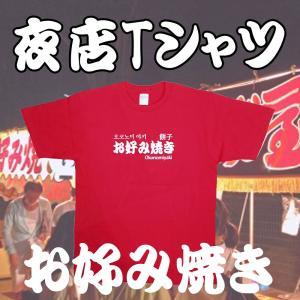 お好み焼き お祭り 屋台 夜店 出店 Tシャツ 半袖 メンズ レディース カラー:レッド|chedan